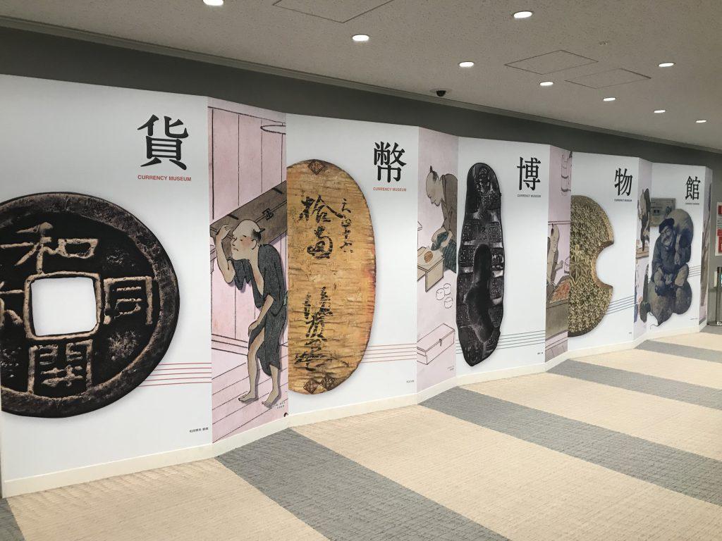 【中央区】黄金に輝くお金の数々『日本銀行金融研究所 貨幣博物館』