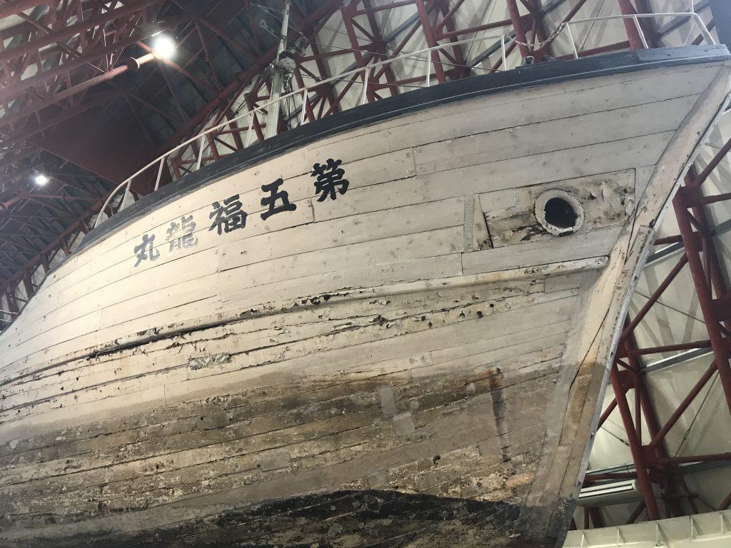【江東区】原子爆弾の悲劇『都立第五福竜丸展示館』
