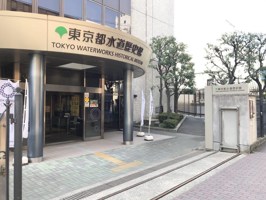 【文京区】苦労の連続・・・!『東京都水道歴史館』