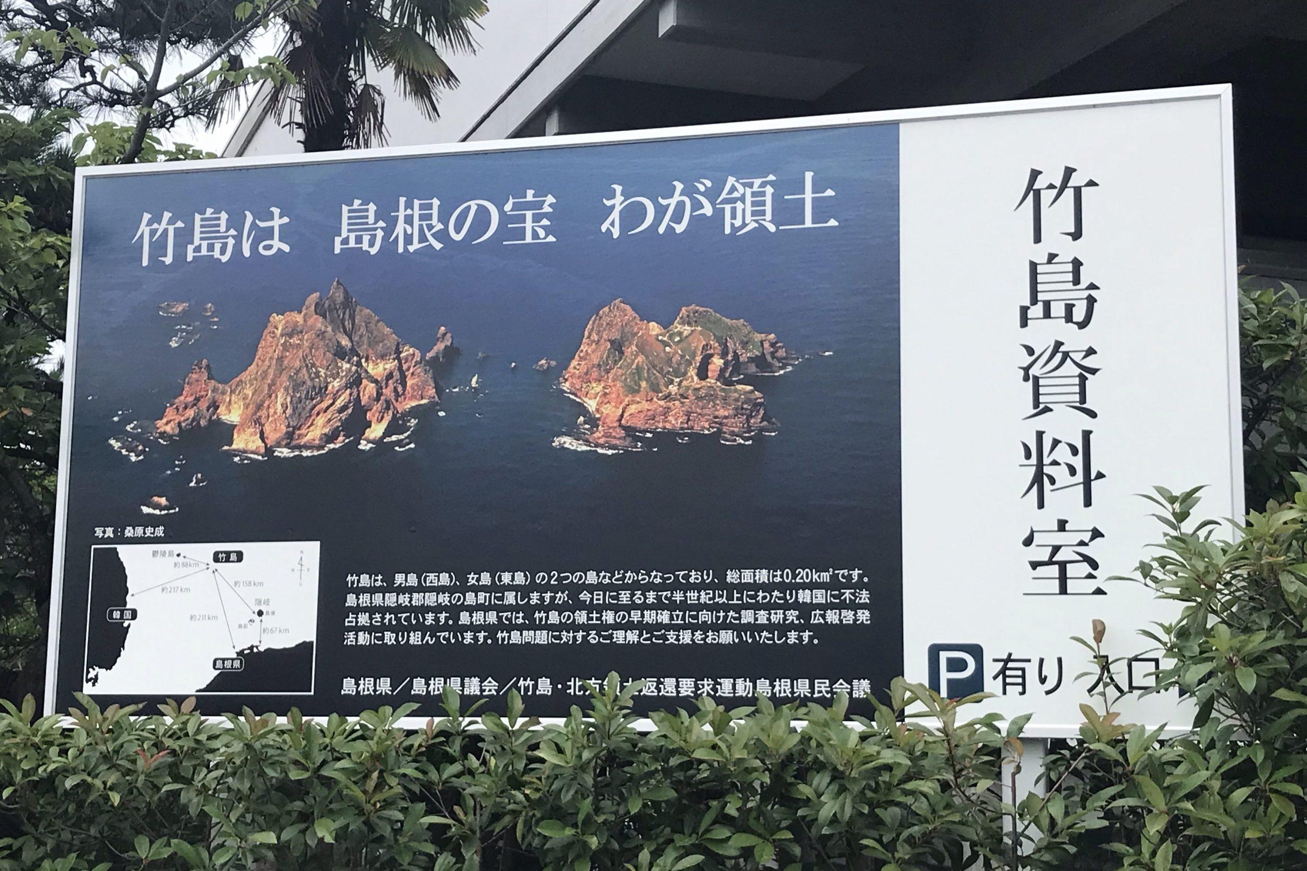 【松江市】我が領土 竹島について知る『竹島資料室』